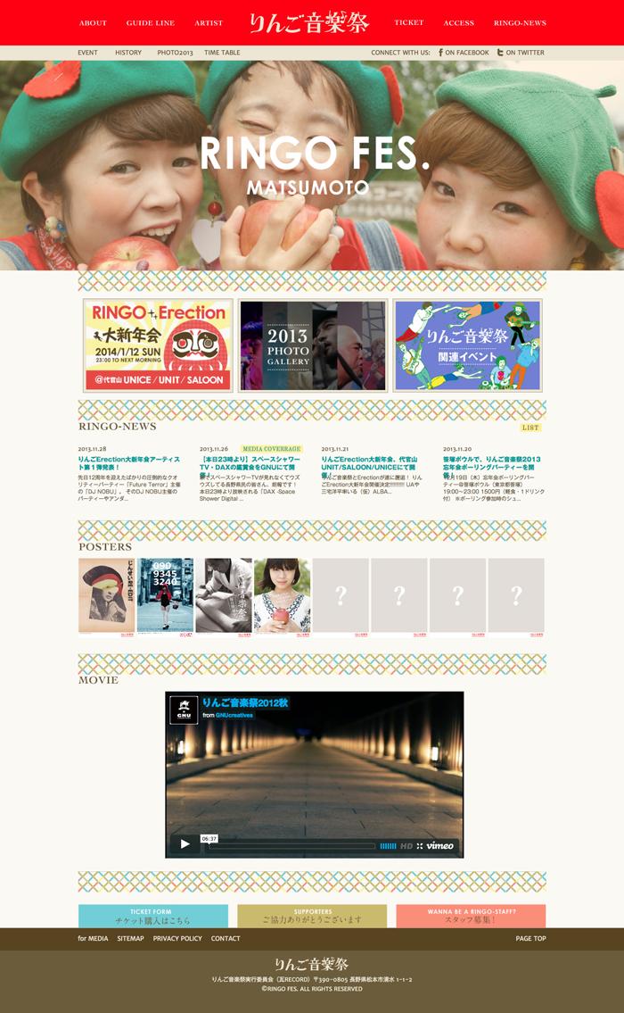 りんご音楽祭2013 オフィシャルサイト