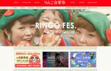 """""""りんご音楽祭"""" web"""