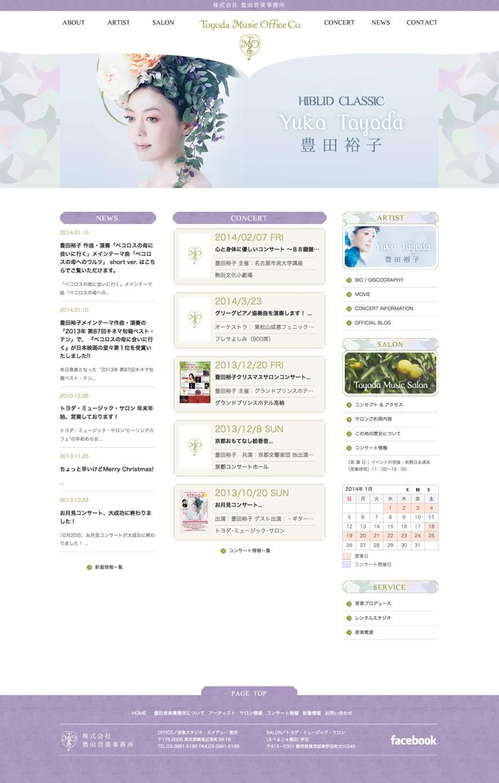 豊田音楽事務所 オフィシャルサイト