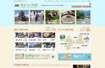 """""""新まつもと物語"""" web"""