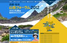 """""""山岳フォーラム"""" web"""