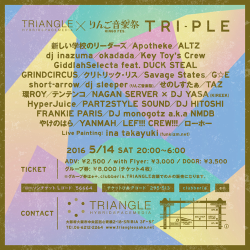 ringo_triple_flyer_back