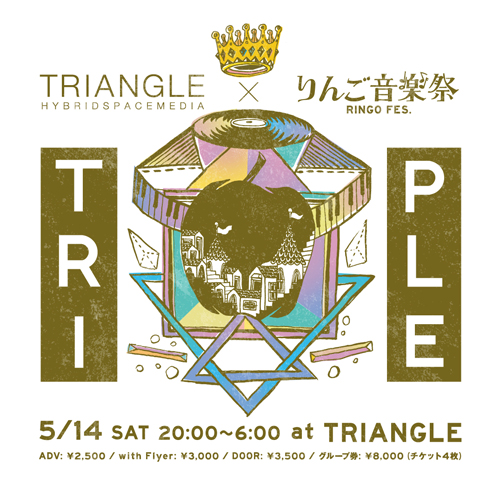 ringo_triple_flyer_front